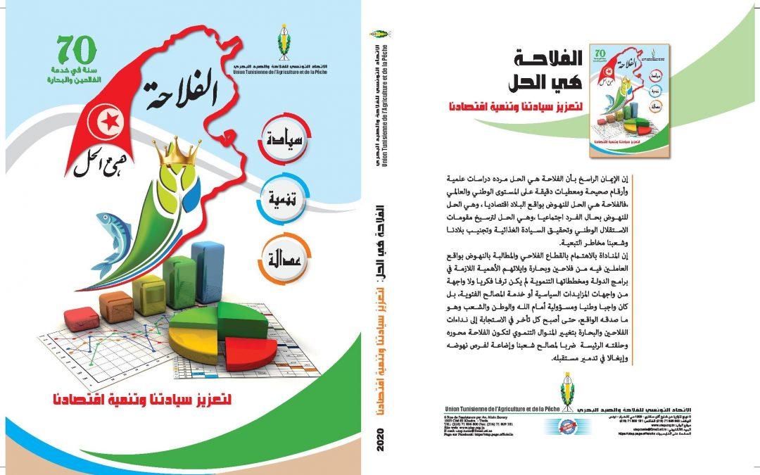 """الاتحاد التونسي للفلاحة و الصيد البحري يصدر كتابا تحت عنوان """"الفلاحة هي الحل لتعزيز سيادتنا و تنمية اقتصادنا"""""""